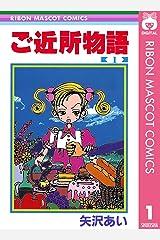 ご近所物語 1 (りぼんマスコットコミックスDIGITAL) Kindle版