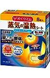 めぐりズム 蒸気の温熱シート 肌に直接貼るタイプ 8枚入(メントールin)
