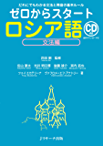 ゼロからスタート ロシア語文法編 (Jリサーチ出版)
