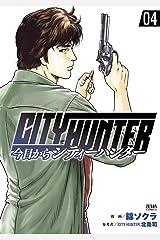 今日からCITY HUNTER 4巻 (ゼノンコミックス) Kindle版