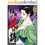 【ケン月影】枯れ花の詩 全巻合本版234ページ