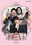 逆転の女王 ブルーレイ&DVD-BOX 2 <完全版> [Blu-ray]