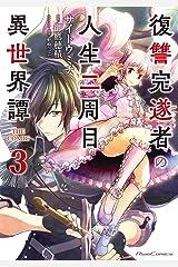 復讐完遂者の人生二周目異世界譚 THE COMIC 3 (ライドコミックス) Kindle版