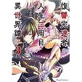 復讐完遂者の人生二周目異世界譚 THE COMIC 3 (ライドコミックス)