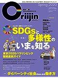 ダイヤモンド・セレクト 2020年 5月号 「Oriijin(オリイジン)2020」[雑誌] (ダイバーシティ&インクルージョン、SDGs、働き方改革が分かる!)
