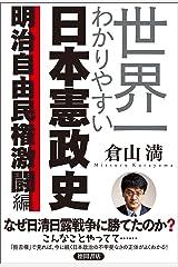 世界一わかりやすい日本憲政史 明治自由民権激闘編 Kindle版