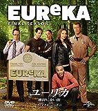 ユーリカ ~地図にない街~ ファイナル・シーズン バリューパック [DVD]