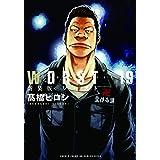 新装版WORST 19 (19) (少年チャンピオン・コミックスエクストラ)