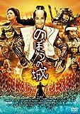 のぼうの城 通常版 [DVD]