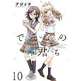 できそこないの姫君たち ストーリアダッシュ連載版Vol.10