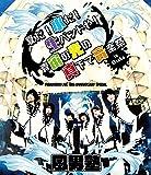 FUDAN10KU LIVE 10th ANNIVERSARY SPECIAL ~夏だ! 水だ! 生バンドや! 青宙の光…