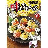 味いちもんめ 継ぎ味(6) (ビッグコミックス)