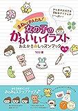 まねしてかんたん! 女の子のかわいいイラスト おえかき☆レッスンブック 新版 (コツがわかる本!)