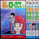 星のローカス コミック 全5巻完結セット (少年チャンピオンコミックス)