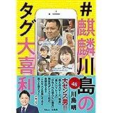 #麒麟川島のタグ大喜利 (TJMOOK)