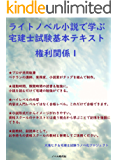 ライトノベル小説で学ぶ宅建士試験基本テキスト 権利関係1 (楽々合格国家資格試験ノベルズ(WEB限定版))