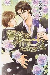 誓約のマリアージュ (リンクスロマンス) Kindle版