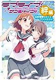 ラブライブ!サンシャイン!! 公式電撃コミックアンソロジー 絆編 (電撃コミックスNEXT)