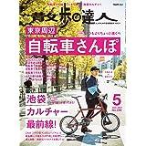 散歩の達人 2020年 5月号[雑誌]《東京周辺自転車さんぽ/池袋カルチャー、最前線! 》