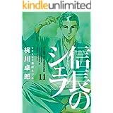 信長のシェフ 11巻 (芳文社コミックス)