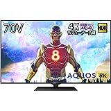 シャープ 70V型 8K対応 液晶 テレビ AQUOS Android TV 4Kチューナー内蔵 HDR対応 N-Bla…