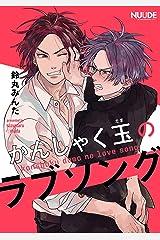 かんしゃく玉のラブソング4【単話版】 かんしゃく玉のラブソング【単話版】 (NUUDE) Kindle版