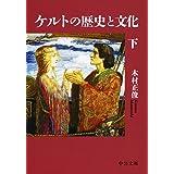 ケルトの歴史と文化(下) (中公文庫)