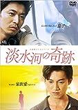 台北発 メトロシリーズ 淡水河の奇跡 [DVD]