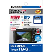 HAKUBA デジタルカメラ液晶保護フィルム 「耐衝撃」「撥水」タイプ OLYMPUS Tough TG-6 専用 DG…