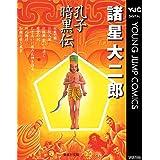 孔子暗黒伝 (ヤングジャンプコミックスDIGITAL)