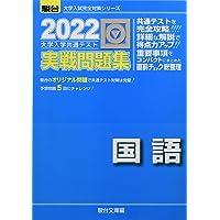 2022-大学入学共通テスト実戦問題集 国語 (大学入試完全対策シリーズ)