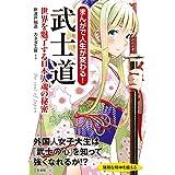まんがで人生が変わる! 武士道―――世界を魅了する日本人魂の秘密