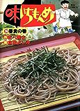 味いちもんめ(14) (ビッグコミックス)
