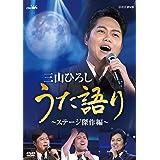 NHK DVD 三山ひろし うた語り~ステージ傑作編