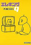 エレキング(9) (モーニングコミックス)