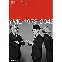 【Amazon.co.jp 限定】YMO1978-2043 「小冊子・YMO全トラックリスト2021 Amazon限定表…