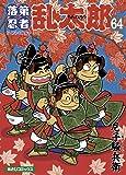 落第忍者乱太郎 64巻 (あさひコミックス)