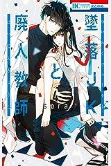 墜落JKと廃人教師 4 (花とゆめコミックス) Kindle版