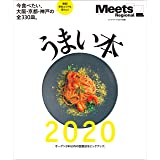 うまい本2020 (エルマガmook)