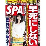 週刊SPA!(スパ) 2019年 1/29 号 [雑誌] 週刊SPA! (デジタル雑誌)