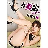 岩﨑名美 #美脚 THE BODY‼ [DVD]