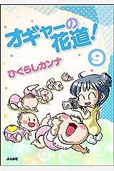 オギャーの花道!(分冊版) 【第9話】 (本当にあった笑える話) Kindle版