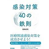 感染対策40の鉄則