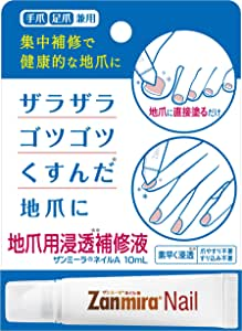 【Amazon.co.jp限定】 ザンミーラ ネイル A Zanmira Nail A 10ml 地爪用浸透補修液