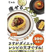 【Amazon.co.jp 限定】痩せるズボラ飯(特典:1週間で痩せる! レシピカレンダー データ配信)