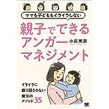ママも子どももイライラしない 親子でできるアンガーマネジメント