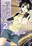 紫色のクオリア(2) (電撃コミックス)