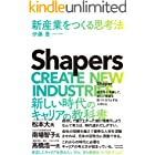Shapers 新産業をつくる思考法