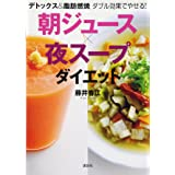 デトックス&脂肪燃焼 ダブル効果でやせる! 朝ジュース×夜スープダイエット (講談社の実用BOOK)