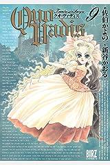 QUO VADIS~クオ・ヴァディス~ (9) (バーズコミックス) Kindle版